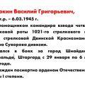 Козюкин Василий Григорьевич