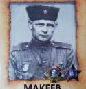 Makeev-Efim-Nikonorovich