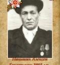 Panshin-Aleksey-Grigorevich