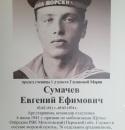 SUMACHEV-EVGENIY-EFIMOVICH-Praded-Glushkovoy-Marii