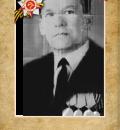 Сырчин Петр Акимович