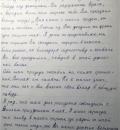 Поздравление от  Захара Миронова. 6 А класс.