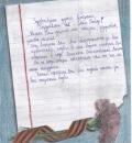 PISMO-VETERANU_page-0001