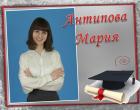 1 Антипова