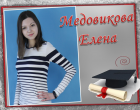 10 Медовикова