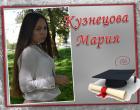 9 Кузнецова