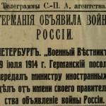 01.-Ор.газ-1914-л.75