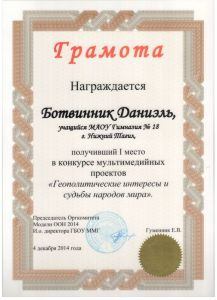 Ботвинник1