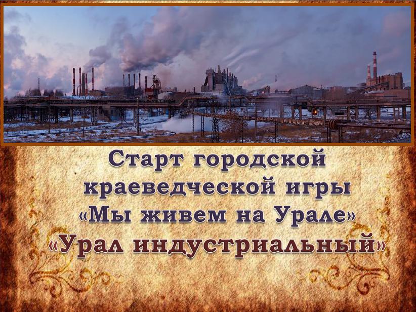 Мы живем на Урале_заставка