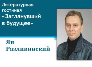 Ян Разливинский2
