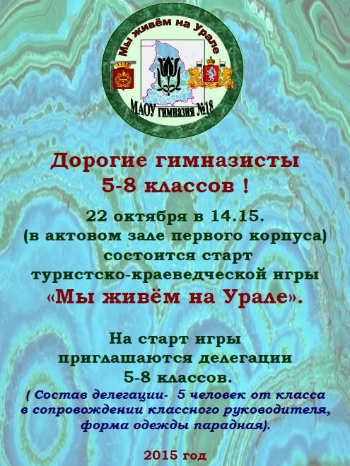 старт игры Мы живем на Урале