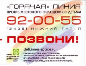 телефон доверия - 0003