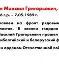 Козюкин Михаил Григорьевич