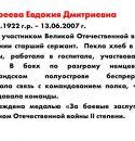 Андреева Евдокия Дмитриевна