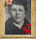 Кузнецов Николай Иванович