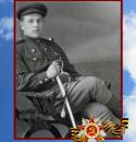 Коротков Александр Никифорович.