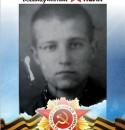 Коротков Михаил Никифорович