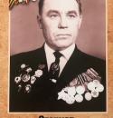 Стерхов Валентин Фёдорович.