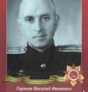 gorziev-vasiliy-ivanovich