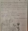 Поздравление от Шикиной Анастасии