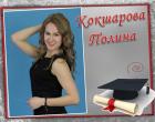 4 Кокшарова