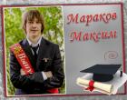 5 Мараков