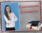 8 Емельянова